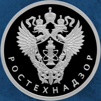 Russland - Rostechnadzor - 1 Rubel 2019 PP Silber - Federal Environmental, Industrial and Nuclear Supervision Service