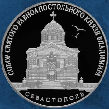 Russland - Saint Vladimir's Cathedral - 3 Rubel 2018 PP Silber