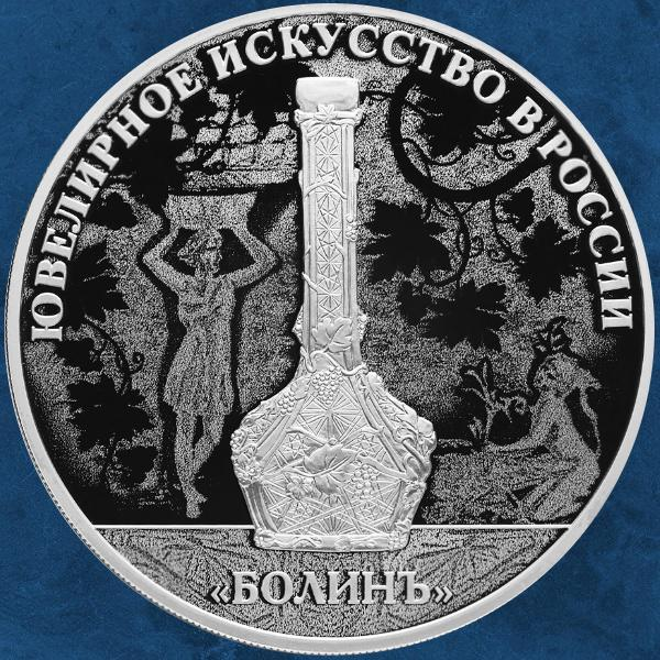 Russland - Jewellery Items of the Firm of Bolin - 3 Rubel 2019 PP Silber