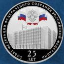 Russland - Council of the Federal Assembly - 3 Rubel 2018 PP Silber